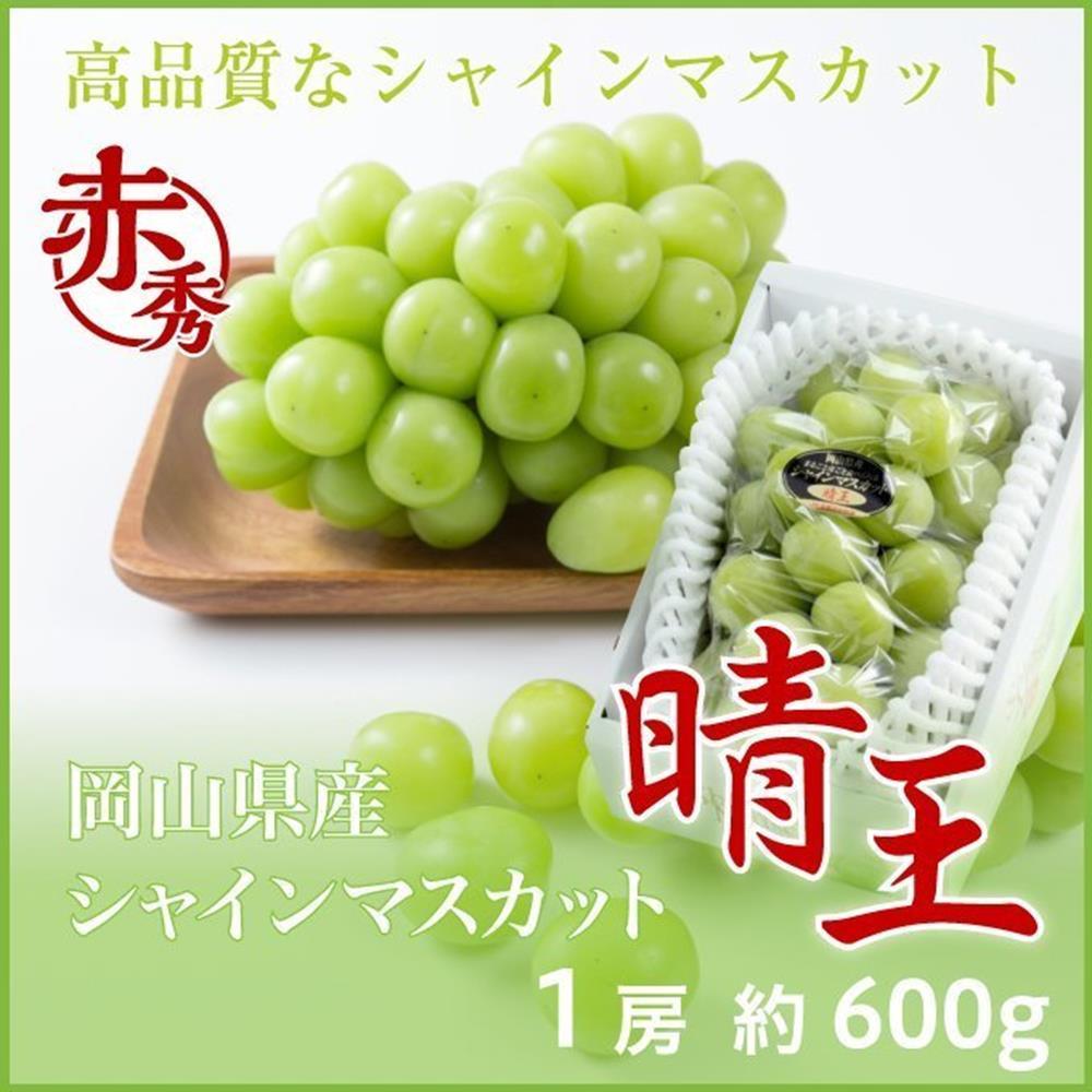 【天天果園】日本岡山晴王麝香葡萄1串禮盒(每串約600g)