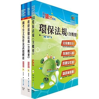 經濟部工業局招考(環保組-化驗(約僱人員))專業科目(一)套書(贈題庫網帳號、雲端課程)