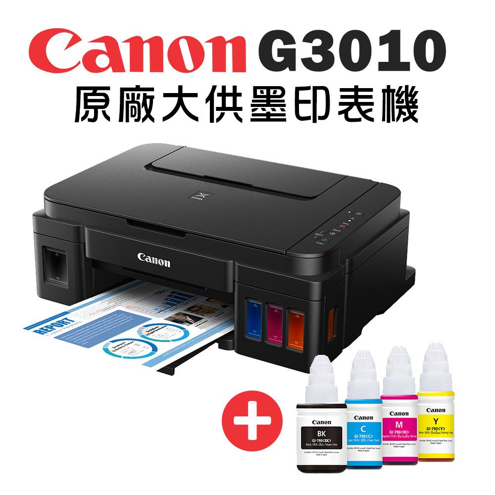 墨水9折◆Canon PIXMA G3010 原廠大供墨複合機+GI-790BK/C/M/Y 墨水組(1組)