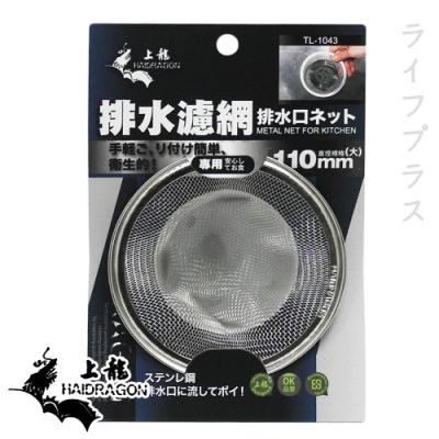 不銹鋼排水口濾網-大-11cm×6入