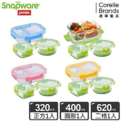 【Snapware 康寧密扣】可拆扣分隔玻璃保鮮盒3件組-C17
