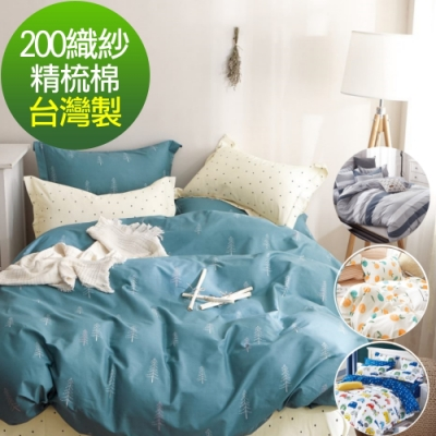 La Lune 頂級精梳棉200織紗單人床包雙人被套三件組 多款任選