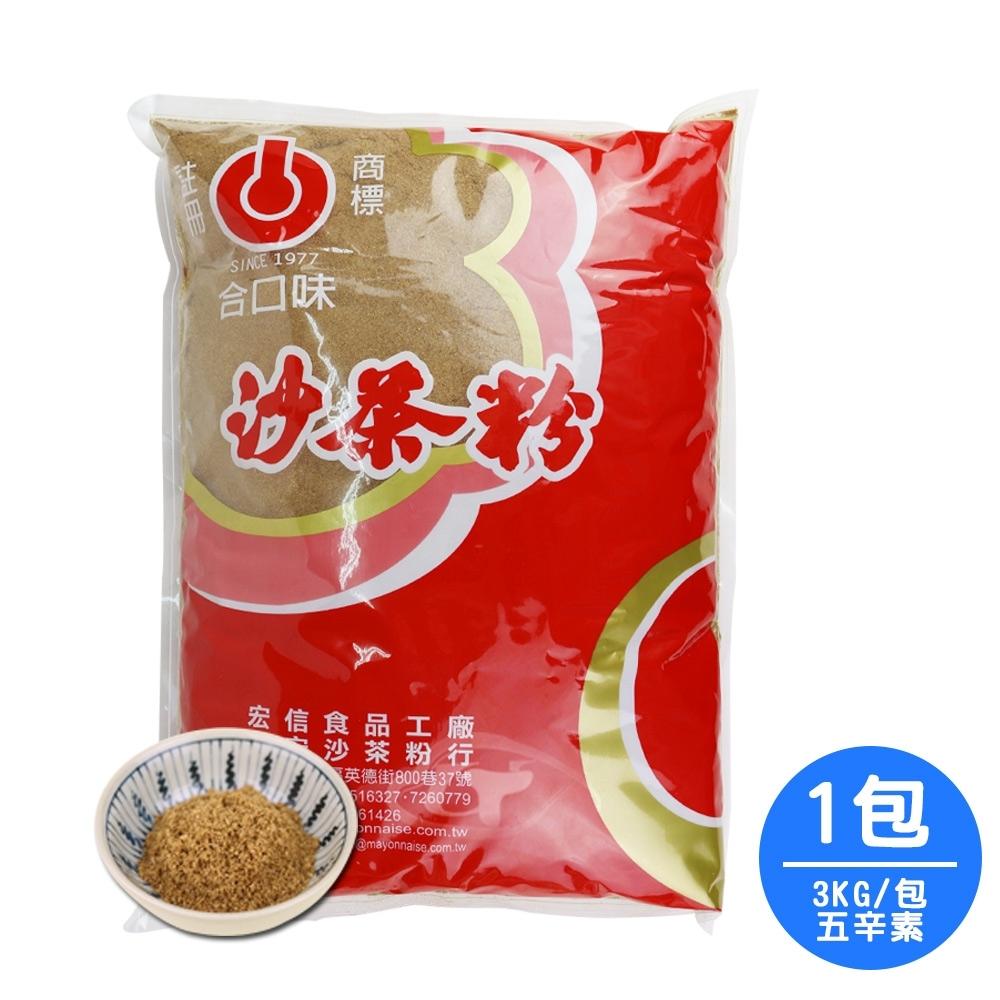 合口味 濃醇原味沙茶粉量販包1包(3KG/包)