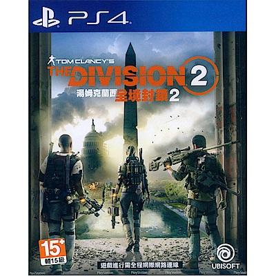 湯姆克蘭西:全境封鎖 2 The Division 2 - PS4 中英文亞版