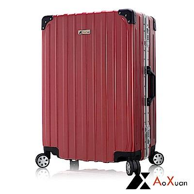 AoXuan 26吋行李箱 PC拉絲鋁框旅行箱 雅爵系列 (乾燥玫瑰)