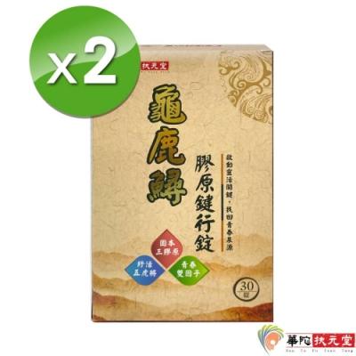 華陀扶元堂 龜鹿鱘膠原鍵行錠2盒(30錠/盒)