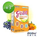 【BIOline星譜生技】go晶明_葉黃素+玉米黃素膠囊(20顆/盒)x3