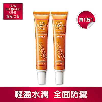 寵愛之名 全防護黃金藻水感防曬霜(膚色)(買一送一)
