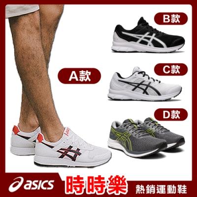 【時時樂】ASICS亞瑟士 時時樂限定 男女 運動慢跑鞋 跑鞋 慢跑 休閒