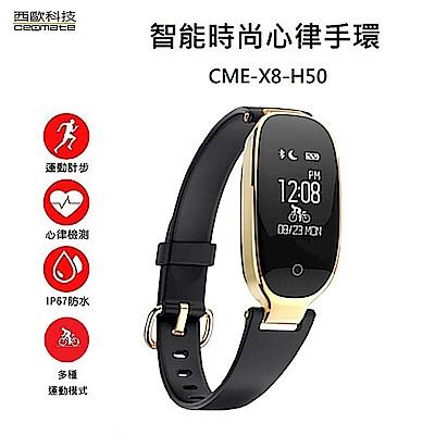 西歐科技時尚智能手環CME-X8-H50(耀眼黑金)
