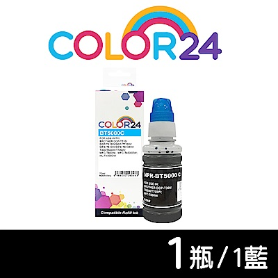 【Color24】 for Brother BT5000C 藍色相容連供墨水(70ml) /適用 DCP-T310 / DCP-T300 / DCP-T510W/DCP-T520W/DCP-T500W