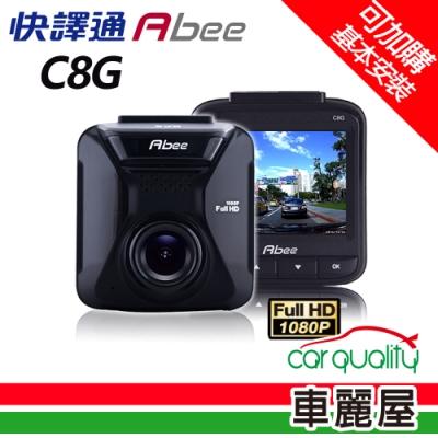 【ABEE 快譯通】C8G 高畫質GPS行車紀錄器 可加購 藏線安裝