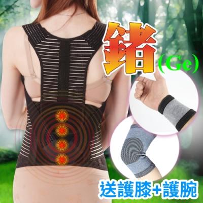 【JS嚴選】鍺元素健康養生美背帶(鍺美背帶+CC膝腕)