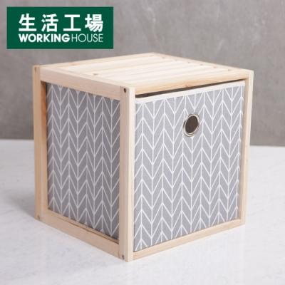 【TOP熱銷75折up-生活工場】簡約生活杉木收納架(L)