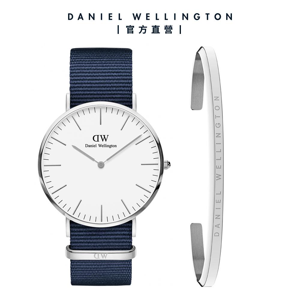 DW 禮盒 官方直營 40mm銀框星空藍織紋錶X 時尚奢華手鐲 簡約銀-L
