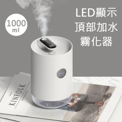 1L USB充電LED顯示頂部加水霧化機加濕機 Wet-211