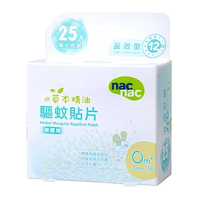 nac nac 草本精油驅蚊貼片/防蚊貼片-檸檬桉 單盒入(25入/盒)
