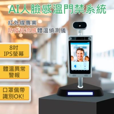 中興 紅外線熱像儀 AI人臉體溫偵測 門禁系統