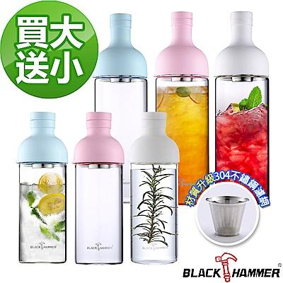 (買大送小)BLACK HAMMER勻淨耐熱玻璃水瓶-1110ml+470ml