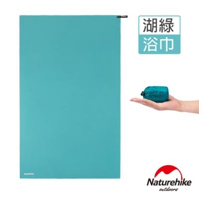 Naturehike 迷你便攜細纖維戶外吸水速乾浴巾 湖綠-急