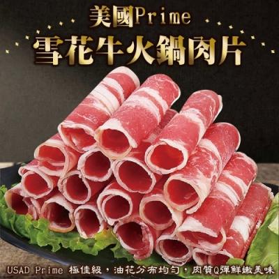 (滿888免運)顧三頓-美國prime雪花牛火鍋肉片x1盒(每盒200g±10%)