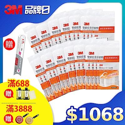 [品牌日限定!加贈牙刷]3M 雙線牙線棒量販包12包/共1536支