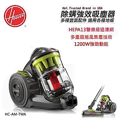 HOOVER 胡佛 多重旋風式吸塵器 HC-AM-TWA