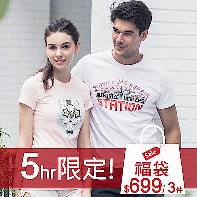 時時樂限定3折 GS純棉美式男/女T恤 福袋三件組 (尺寸可選)