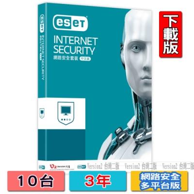 ESET 網路安全(多平台版)十台三年版下載版