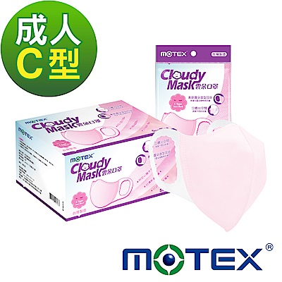 MOTEX摩戴舒 C型雲朵口罩(5片/包,10包/盒)-小臉用粉色