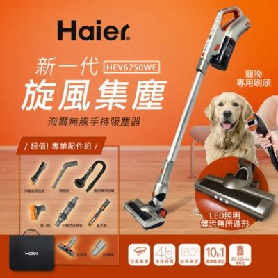 【Haier 海爾】無線手持吸塵器+專業配件組