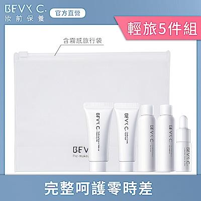 BEVY C. 完美持妝旅行組(輕旅5件組)│官方直營