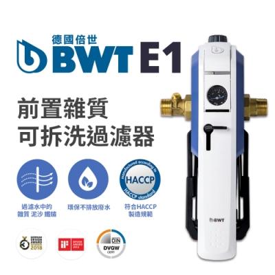 BWT德國倍世 前置雜質可拆洗過濾器(E1)