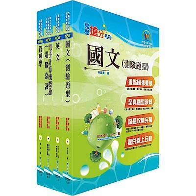 台糖公司招考(業務)套書(贈題庫網帳號、雲端課程)