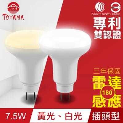 TOYAMA特亞馬 LED雷達感應燈7.5W 插頭型(白光、黃光任選) X2件