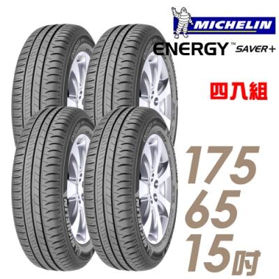 【米其林】SAVER+ 省油耐磨輪胎_四入組_175/65/15(SAVER+)