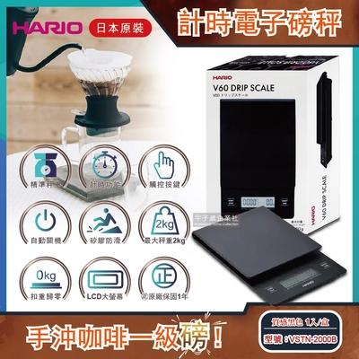 日本HARIO-V60手沖咖啡計時電子磅秤VSTN-2000B質感黑色(二代升級地域設定精準版)-速