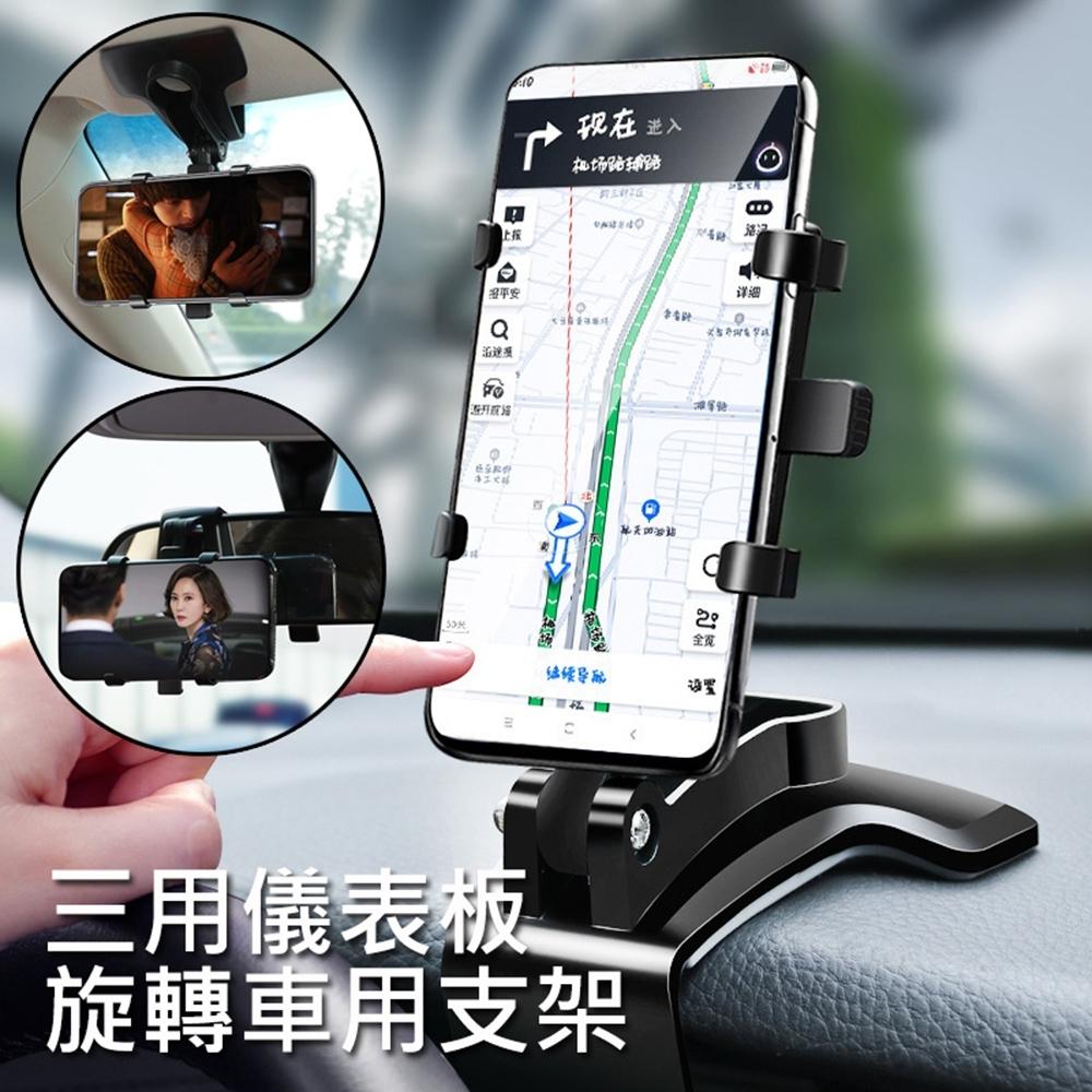 車用儀表板旋轉手機支架 三用夾持式手機架/車架/手機座 HUD 導航支架