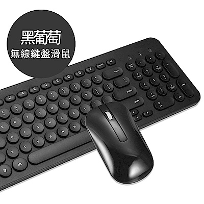 iStyle 黑葡萄無線鍵盤滑鼠