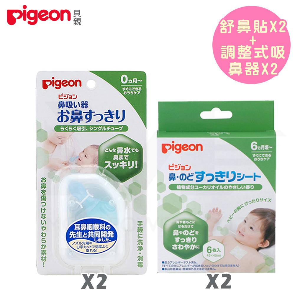 【任選】日本《Pigeon 貝親》調整式吸鼻器x2+舒鼻貼 (6入)x2