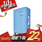 Deseno 法式工藝陶瓷款24吋PC光鏡細鋁框行李箱-天藍