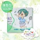 悅舒適 漢方草本衛生棉 護墊型 16cm(20片/包)