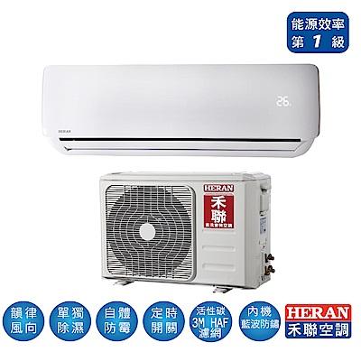 HERAN禾聯 3~4坪 變頻1對1分離式冷氣 (HI-K28H)
