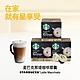 星巴克拿鐵咖啡膠囊12顆X3盒 product thumbnail 1