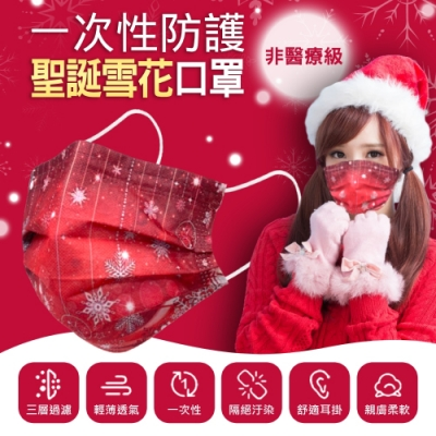 拋棄式成人口罩 聖誕雪花風格(50入/包)