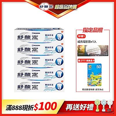 [時時樂滿額狂贈2好禮]舒酸定 專業修復抗敏牙膏100g*5入
