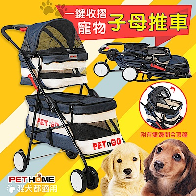 【 PET HOME 寵物當家 】 帥氣牛仔 一鍵收摺 雙層 子母 寵物推車