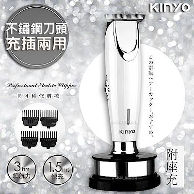 KINYO 充插兩用雕刻專業電動理髮器/剪髮器(HC-6810)鋰電/快充/長效