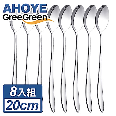GREEGREEN 經典不鏽鋼長攪拌匙 湯匙 8入組