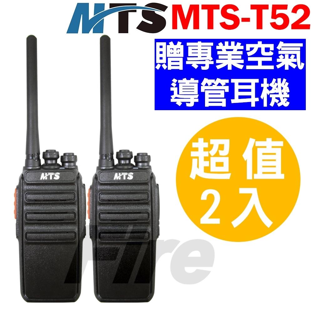 【MTS】MTS-T52 手持式 FRS免執照 無線電對講機 (超值2入組 贈短天線+空氣導管耳機)